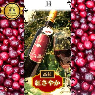 希少さくらんぼ 紅さやか100% 本格果実酒