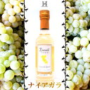 【限定ワイン】山形県産 白ぶどう ナイアガラ 100% 辛口...