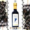 【限定ワイン】山形県産 山葡萄 ヤマソーヴィニヨン 100%...