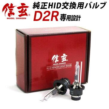 ウィンダム イプサムに純正交換 HID D2R 白光 【送料無料】モデル信玄