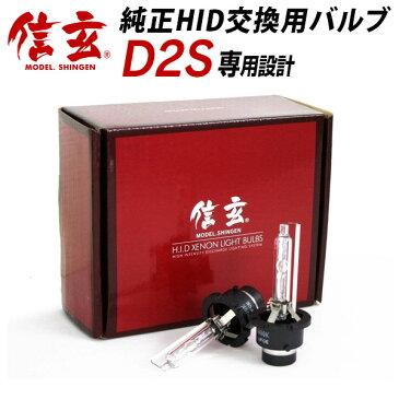 ルークス ブルーバードシルフィG11純正HID交換 D2S 白光 【送料無料】モデル信玄