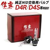 HID D4S D4R 4300K 6000K 8000K 選択式 モデル信玄 純正HID交換用バルブ 完全水銀レス 車検対応 HIDバルブ バーナー D4C