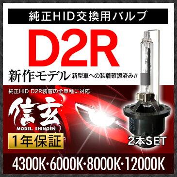 モビリオ スパイクに純正交換 HID D2R 白光 【送料無料】モデル信玄