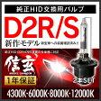 HID D2R D2S 4300K 6000K 8000K 12000K 選択式 モデル信玄 純正HID交換用バルブ 車検対応 HIDバルブ