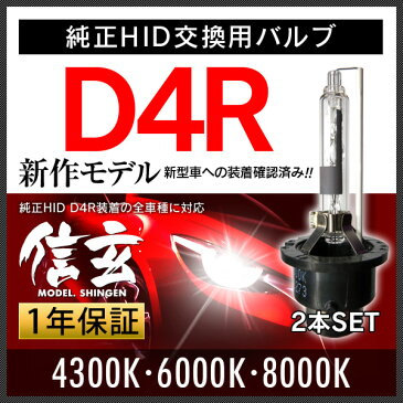 ポルテ ベルタに純正交換 HID D4R 白光 【送料無料】モデル信玄