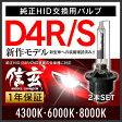 HIDバルブ D4R D4S 4300K 6000K 8000K 選択式 モデル信玄 純正HID交換用バルブ 完全水銀レス 車検対応