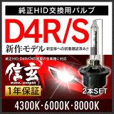 HID D4S D4R 4300K 6000K 8000K 選択式 モデル信玄 純正HID交換用バルブ 完全水銀レス 車検対応 HIDバルブ