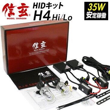 パッソ ファンカーゴ 簡単取付 HID H4 35W 【送料無料】HIDキットモデル信玄