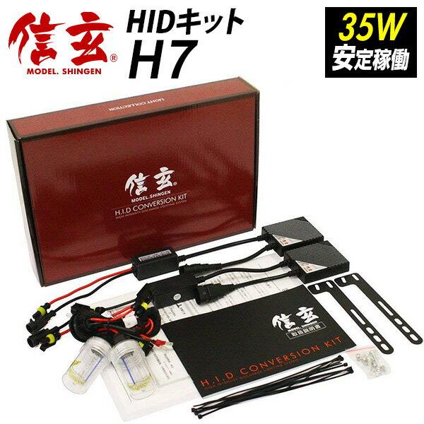 ライト・ランプ, ヘッドライト X GRX120 HID H7HID