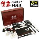 ハイエース ランクルのフォグに最薄 HID HB4【送料無料】HIDキットモデル信玄