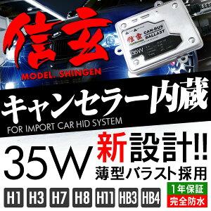 ワーニングキャンセラー内蔵HID信玄35WH1/H3/H7/H8/H11/HB3/HB4選択可HIDキット警告灯対策に!