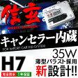 ベンツCLS W219のフォグにキャンセラー内蔵 HID H7 【送料無料】HIDキットモデル信玄