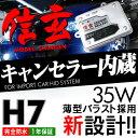 ベンツBクラス W245にキャンセラー内蔵 HID H7 【送料無料】HIDキットモデル信玄