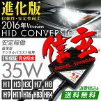 HID 35W 信玄 h1 h3 h3c h7 h8 h9 h11 h16 hb3 hb4選択可 HIDキット 3000K 4300K 6000K 8000K 12000K モデル信玄 ヘッドライト フォグランプ 安定稼働