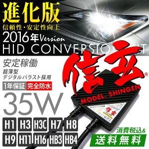 HIDH1/H3/H3C/H7/H8/H9/H11/H16/HB3/HB4選択可35WHIDキットモデル信玄安定稼働2013年ver