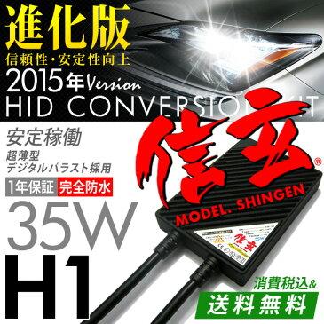 HR-V モビリオスパイクに最薄 HID H1【送料無料】HIDキットモデル信玄