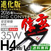 hid h4 35w 信玄 Hi/Loスライド切替式 リレー付orリレーレス選択 hidキット 3000K 4300K 6000K 8000K 12000K HID H4 35W モデル信玄 安定稼働