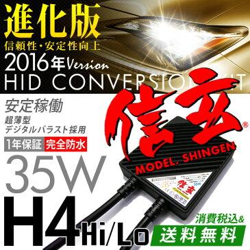 インスパイア モビリオ 簡単取付 HID H4 35W 【送料無料】HIDキットモデル信玄