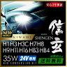 新登場!【送料無料】24V専用 HID H1 H3 H3C H7 H8 H9 H11 HB3 HB4選択可 35W 安定性向上ハイクオリティな煌き 信玄 KIWAMI