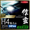 新登場!【送料無料】24V専用 安定性向上ハイクオリティな煌き 信玄 KIWAMI 35W H4