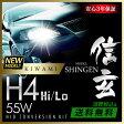新登場!信玄 KIWAMI 55W H4 【送料無料】安定性向上ハイクオリティな煌き 極 キワミ