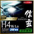 【24V専用】ハイグレード HID 55W H4 信玄 KIWAMI 3000K 4300K 6000K 8000K 12000K 明るさ向上 耐久性向上