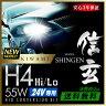 新登場!【送料無料】24V専用 安定性向上ハイクオリティな煌き 信玄 KIWAMI 55W H4