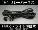 補修用HIDリレーハーネス H4Hi/Loスライド式用 12V 25W〜75W