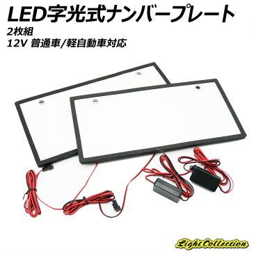 【送料税込】極薄1mm 字光式ELナンバープレート 2枚組 防水 12V 普通車 軽自動車対応