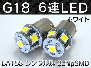 ◆高拡散LEDG18/S25口金シングル球6連SMD×2個ホワイト◆