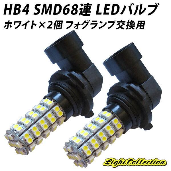 hb4 smd68連 led バルブ ホワイト ピンク 選択×2個 フォグランプ交換用