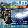 【送料無料】ヒートバンドLED フォグランプ H1 H3 H7 H8 H11 H16 HB4 取付簡単 2500lm OSRAM製