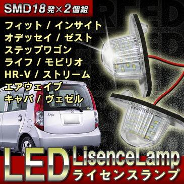 フィット オデッセイ ステップワゴン インサイト ライフ ゼスト ストリーム エアウェイブ モビリオ LED ライセンスランプ ナンバー灯 2個組
