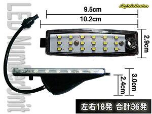 ハイエース200系専用LEDナンバー灯ユニット36連SMD
