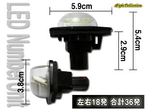 アルファード/ヴェルファイア20系専用/LEDナンバー灯ユニット