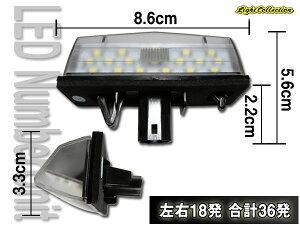 プリウス20系/30系/プリウスαLEDナンバー灯ユニット36SMD