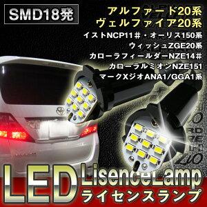 アルファード/ヴェルファイア20系専用LEDライセンスランプ