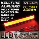 【送料無料】アルファード/ヴェルファイア20系LEDリフレクター新型ライトバー