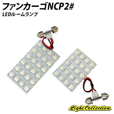 ファンカーゴNCP2# LED ルームランプ +T10 4点計60発保証