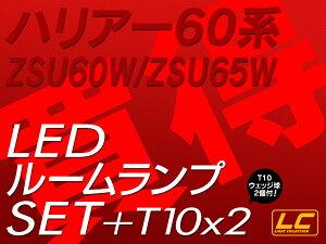 ハリアー60系用LEDルームランプ+T10〓SMD3chip合計322発!!〓