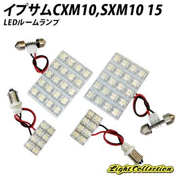 イプサムCXM10,SXM10 15 LED ルームランプ +T10 6点計72発