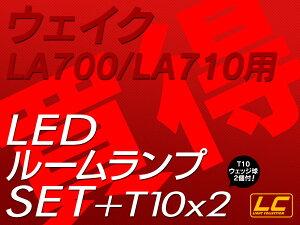 〓ウェイク専用LEDルームランプ+T10SMD3chip合計181発!!〓