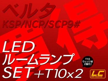ベルタP9# LED ルームランプ +T10 計46発SMD仕様