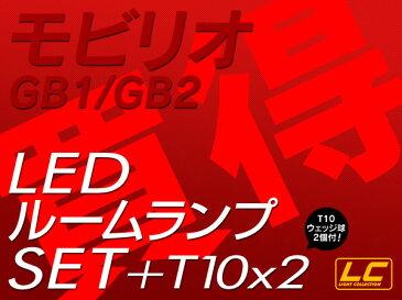 モビリオGB1 2 LED ルームランプ +T10 SMD148発高級SET