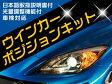 ウインカーポジションキット 光量調整 LED可 車検対応