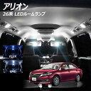 アリオン 26系 LED ルームランプ FLUX SMD COB 選択 7点セット