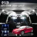 セリカ ZZT 230系 LED ルームランプ FLUX SMD 選択 3点セット