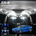 期間限定10%OFF!RX-8 SE3P LED ルームランプ FLUX SMD 選択...