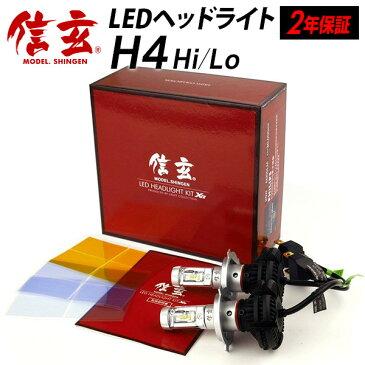 ファンカーゴ NCP2 LEDヘッドライト H4 Hi/Lo 信玄 XR 車検対応 2年保証