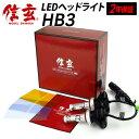 カムリ ACV30 SXV/MCV2 ACV4 AVV50 LEDヘッドライト ハイビーム HB3 H11.8〜H29.6 信玄 XR 車検対応 2年保証